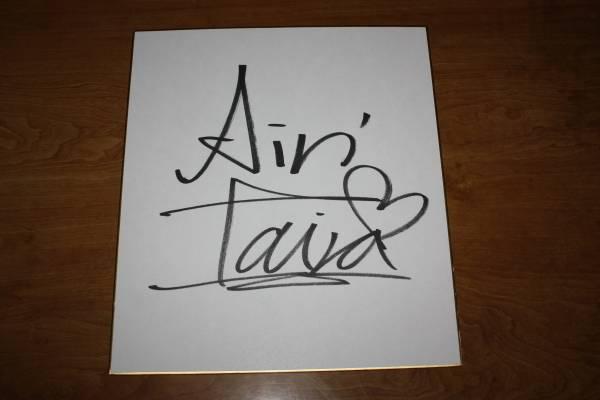 平愛梨さんの直筆サイン色紙