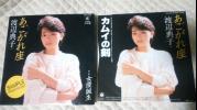 ★ 渡辺典子 ★ EP 2枚 ★ あこがれ座 カムイの剣 宣伝用 非売品