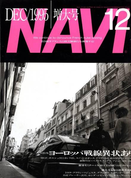 雑誌NAVI 1995/12月号★BMWニュー5シリーズ/アウディA4/近藤真彦