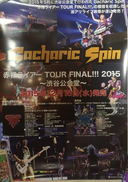 Gacharic Spin ポスター 2015年 渋谷公会堂 DVD 告知