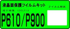 COOLPIX P610/P900用 液晶面保護シールキット 4台分 ニコン