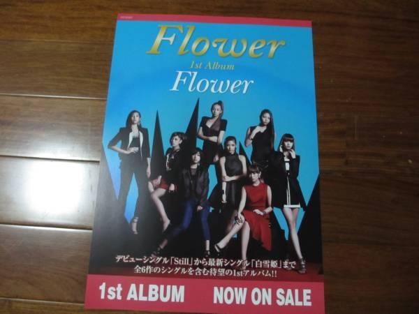 Flower 「Flower」告知ポスター E-gilals 非売品 A3 縦