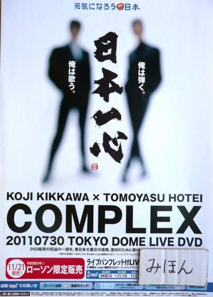 即決コンプレックスCOMPLEX2011吉川晃司布袋寅泰チラシポスター ライブグッズの画像