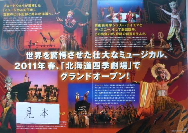 ★超レア★切手可★即決★劇団四季ライオンキング北海道チラシ