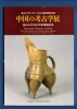 送無☆中国の考古学展 北京大学サックラー考古芸術博物館所蔵
