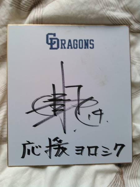 中日 ドラゴンズ 朝倉 健太 #14 直筆 サイン ロゴ 色紙 2