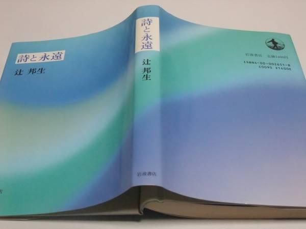辻邦生 「詩と永遠」 装丁= 中島かほる_画像2