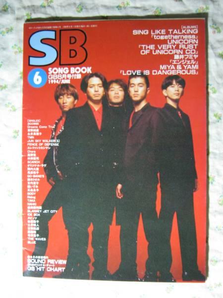 84【表紙 ユニコーン 】 奥田民生 ■