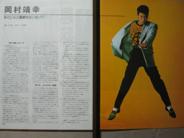 '87【彼のさりげない挑戦】岡村靖幸 ♯