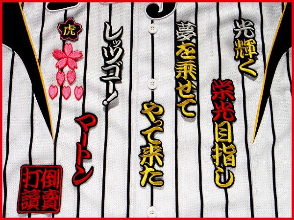 送料無料 オマケ多数 マートン HM 応援歌 刺繍 ワッペン 阪神 タイガース ユニホーム に5/10