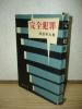 初版■加田伶太郎/福永武彦 完全犯罪/講談社/昭和32年