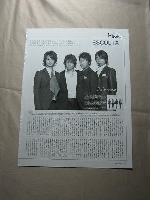 '08【デビューアルバムの頃】 ESCOLTA ♯