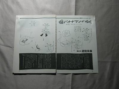 '91【自筆イラスト&文章 急におやつ】 遊佐未森 ♯