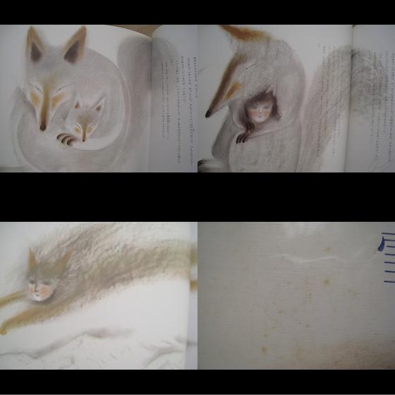 雪の夜の幻想/いぬいとみこ/司修//昭和レトロ/狐/キツネ/きつね_画像2
