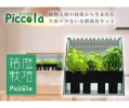 ASPLITY 水耕栽培キット 「ピッコラ」 カラー:クリアスモーク
