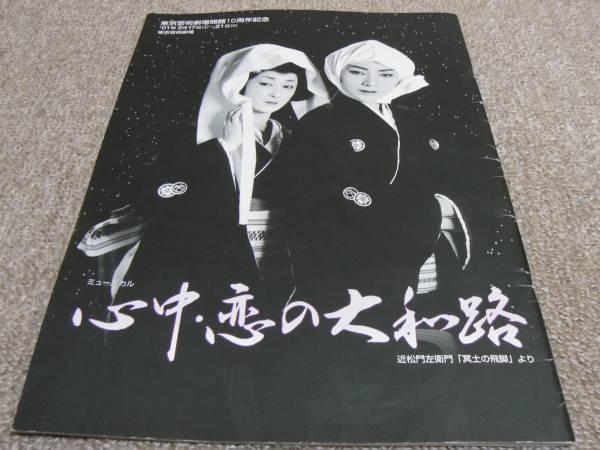 宝塚 心中・恋の大和路 2001年 パンフレット