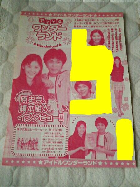 ★1998年頃★ 原史奈 榎本雄太 雑誌 切り抜き 2ページ 舞台 セーラームーン
