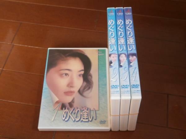 'めぐり逢い、全4巻'常磐貴子福山雅治岡本健一 ライブグッズの画像