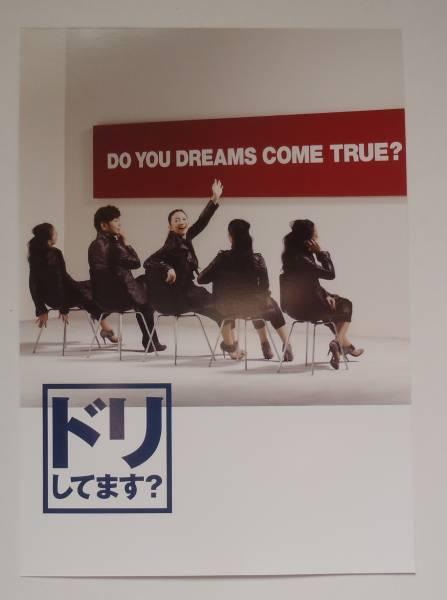 DREAMS COME TRUE ドリカム CD購入特典 ポストカード