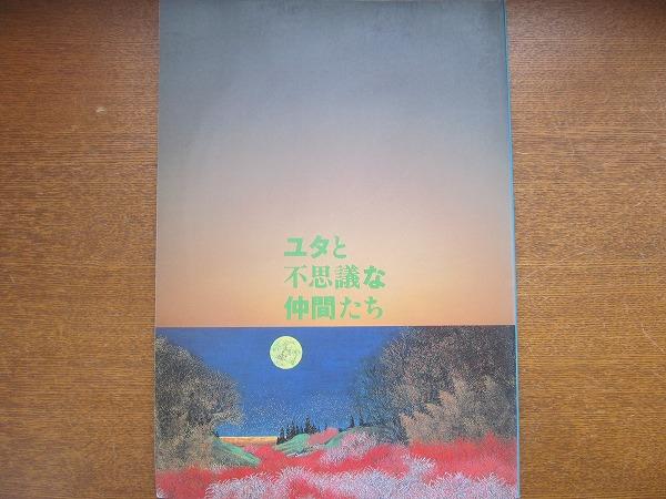 ミュージカルパンフ「ユタとふしぎな仲間たち」1996●光枝明彦