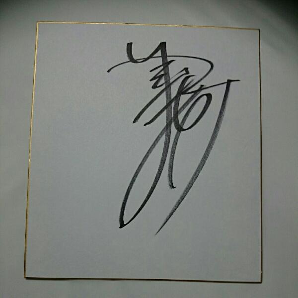 JRA 城戸義政騎手 直筆サイン色紙_画像1