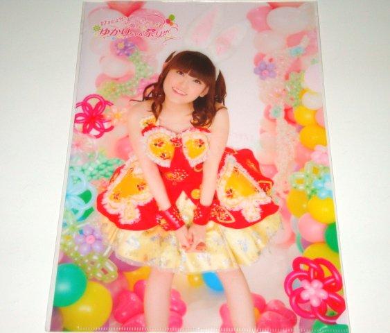 新品◆田村ゆかり ゆかりちゃん祭り 特典クリアファイル
