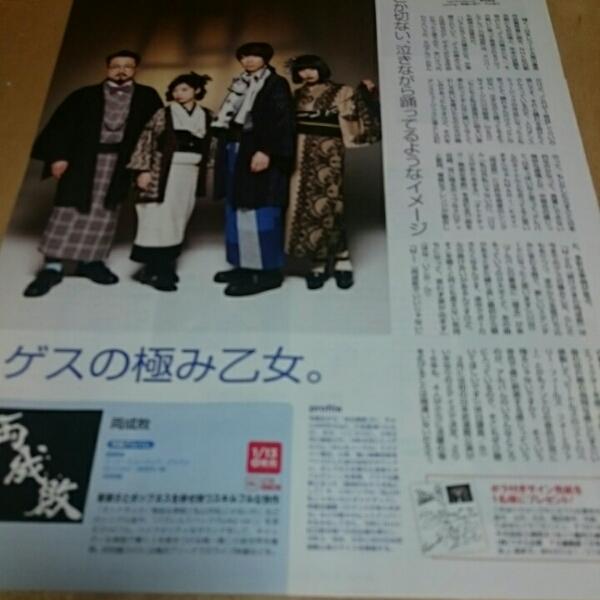 ◆TVStation 2016.1.29 ゲスの極み乙女。