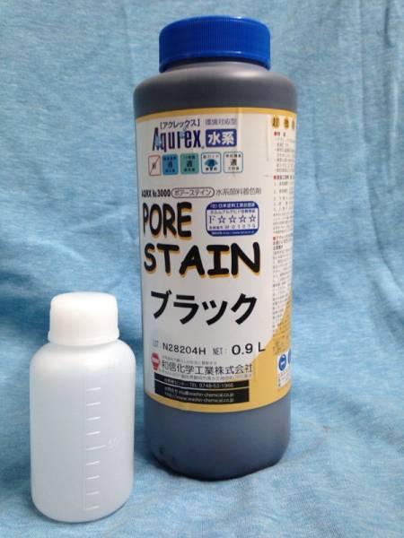 小分け 水性顔料着色剤「ポアーステイン ブラック 100ml」木工用_画像1