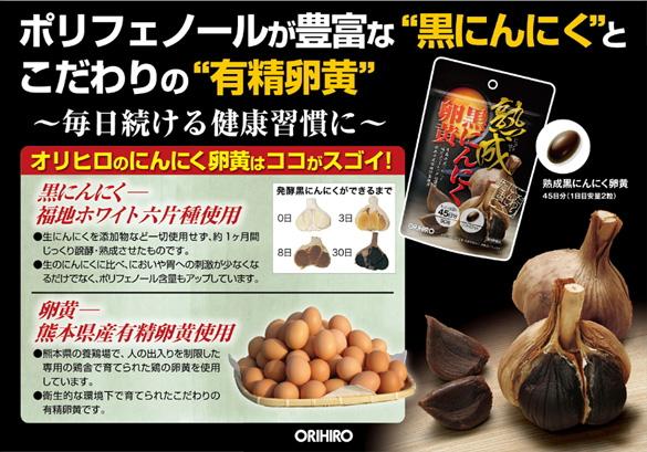 送料無料■熟成黒にんにく卵黄カプセル■3個セット■オリヒロ_画像2