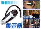 送200円■クリア高性能パワフル集音器 全方向性マイク搭載