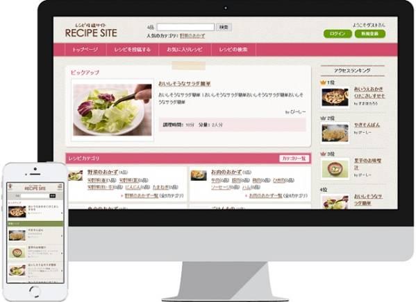 ☆レシピ投稿サイト構築システム(投稿・検索・レビュー等)_画像1