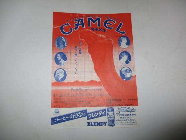 チラシ キャメル CAMEL プログレ