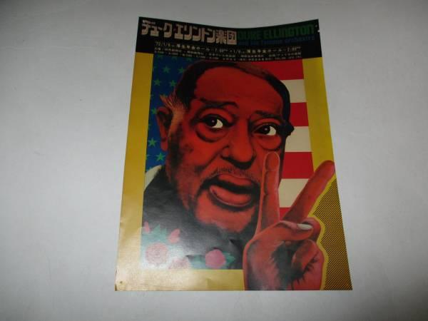 チラシ デュークエリントン Duke Ellington ジャズ