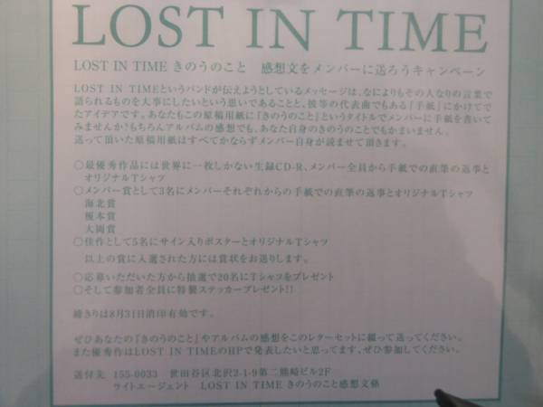 LOST IN TIME きのうのこと初回特典 ロストインタイム グッズ