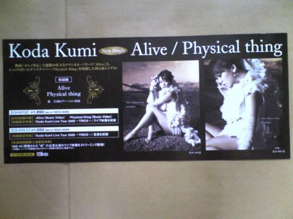 送料込 倖田來未 Alive/Physical thing 非売品ミニポスター