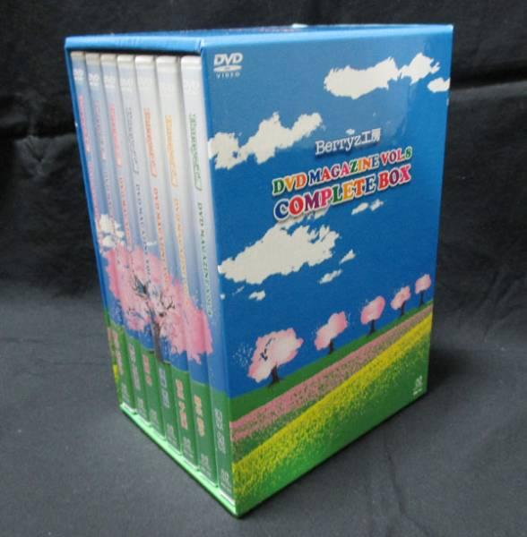 7枚組DVD「Berryz工房 DVDマガジン VOL.8 COMPLETE BOX」