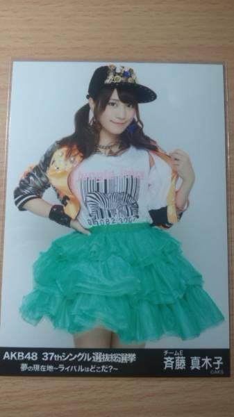 AKB48 生写真 37th 選抜総選挙 味の素スタジアム 斉藤真木子_画像1