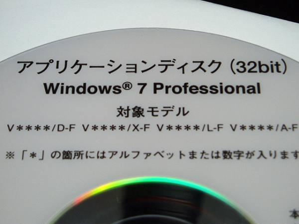 NEC ノートパソコンVK19E/X-F,VK24L/D-F,VK25T/L-F,VK26M/X-F アプリケーションDVD_画像2