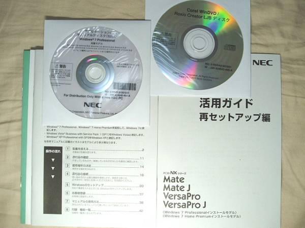 NEC ノートパソコンVK19E/X-F,VK24L/D-F,VK25T/L-F,VK26M/X-F アプリケーションDVD_画像1
