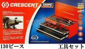 130ピース 工具セット ツールボックス 工具箱 道具箱 自動車整備