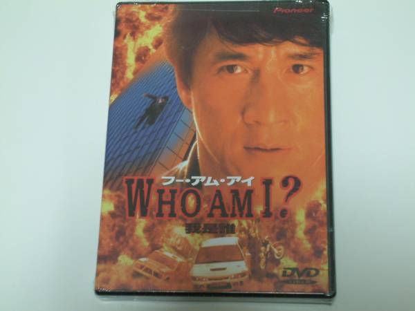 貴重!廃盤『WHO AM I?フーアムアイ?』DVDジャッキーチェン グッズの画像