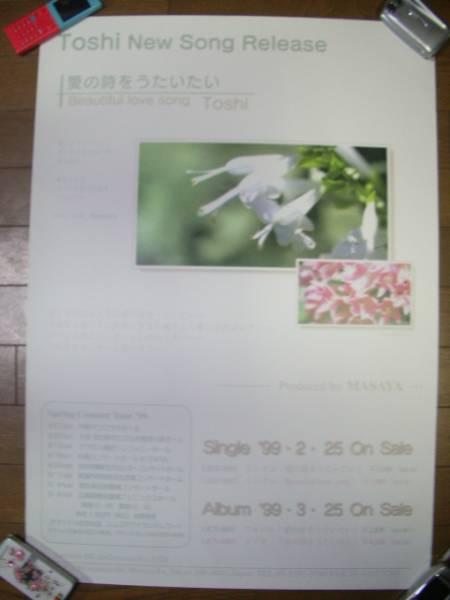 TOSHI トシ★愛の詩を★店頭用 ポスター★未使用 新品★筒無料
