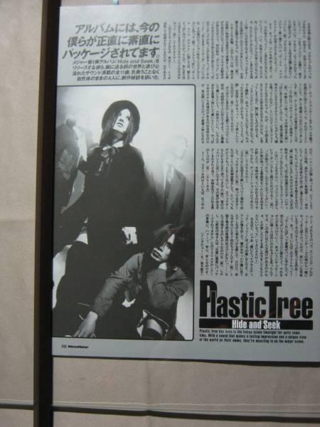 '97【アルバムには今の僕らが正直に素直に】PLASTIC TREE ♯