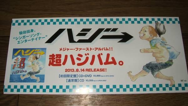 ■ミニポスターCF7■ ハジ→/超ハジバム 非売品!