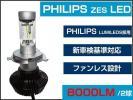 Kyпить HM1/2バモスH19.2~◆車検対応PHILIPS 8000LM H4 Hi/Lo LEDヘッドライト на Yahoo.co.jp