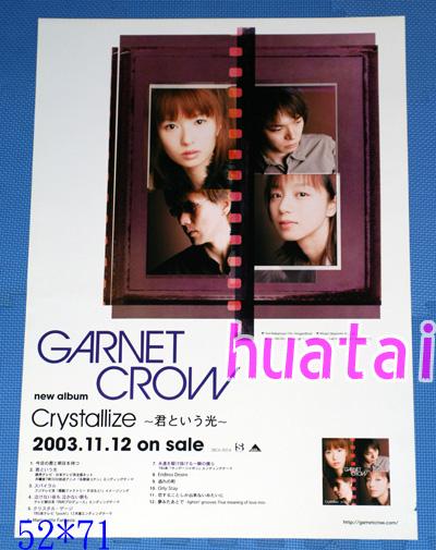 GARNET CROW Crystallize 君という光 告知ポスター