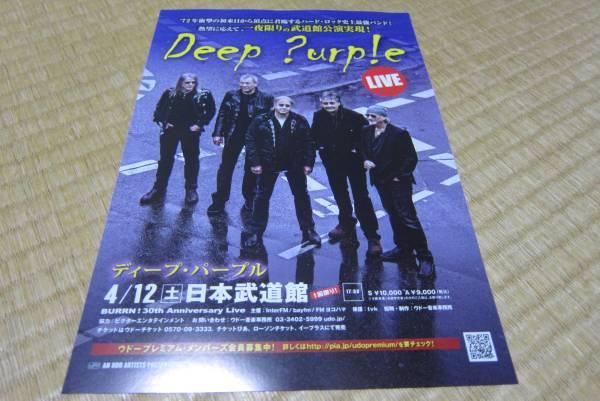 ディープ・パープル deep purple 来日 告知 チラシ ライヴ 武道館 ハード・ロック