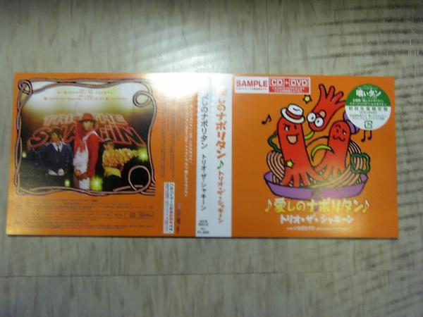 V6 森田剛 東山紀之 愛しのナポリタン ダミジャケ A