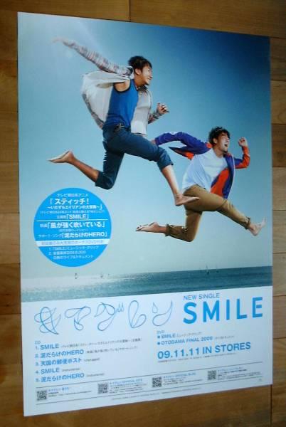 キマグレン /SMILE 未使用告知ポスター