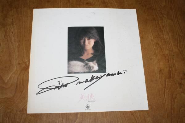 中山美穂さんの直筆レコード会社の色紙